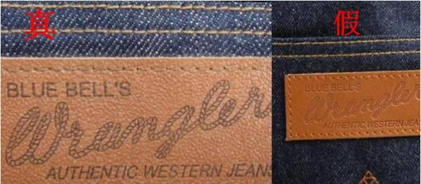 正品威格牛仔裤的皮标类似荔枝皮材质。