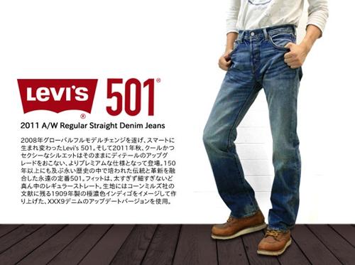 限量版501牛仔裤最好到专柜购买