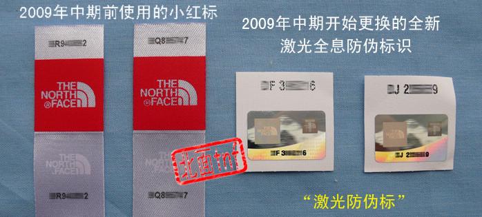 2010年之后TNF全部更换小红标为全新的防伪标