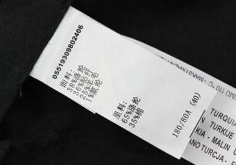 假货ZARA的洗标竟然会出现中文标示