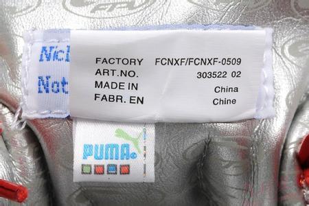 PUMA防伪标的鉴别方法,上面有水印和银线等。