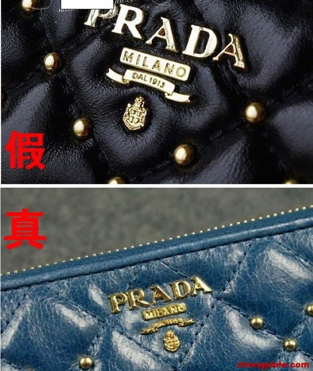 真假PRADA钱包的对比