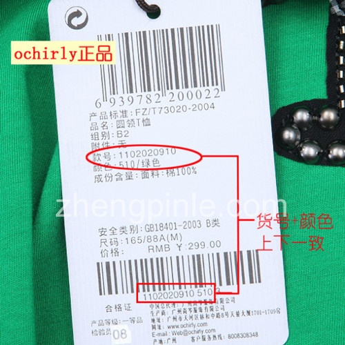 正品的吊牌上中文款号后面的数字和下边条形码下的序号是一致的