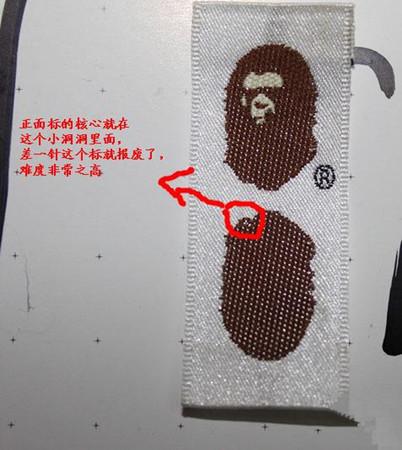 袖口小标是日本东芝子公司的特种机器织的,精密度非常之高,差1针的话整个标就报废
