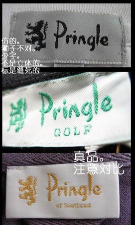 真假普林格衣服领标的对比图