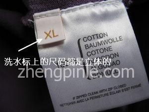 正品Pringle的洗标和尺码标
