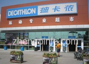 迪卡侬 Decathlon运动用品销售网点分布