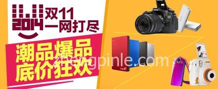 天猫双十一手机相机数码产品折扣会场