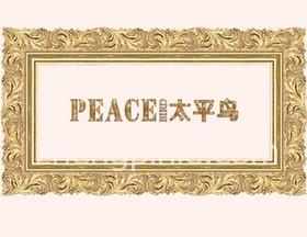 PEACEBIRD太平鸟品牌logo