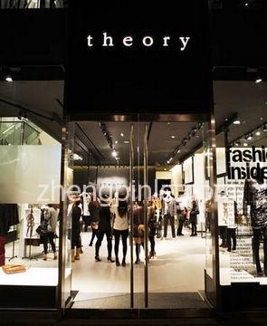 希尔瑞 Theory销售网点分布