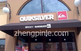 极速骑板 Quiksilver及ROXY的销售网点分布