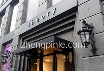 希尔瑞 Theory服装设计风格