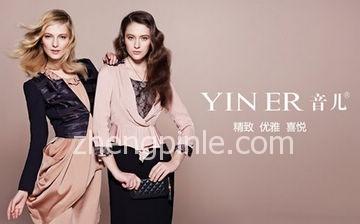 音儿YINER时尚女装宣传海报