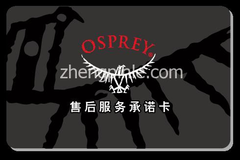 Osprey背包真伪注册卡细节对比