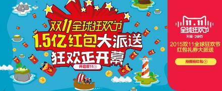 双11全球狂欢节抢红包方法