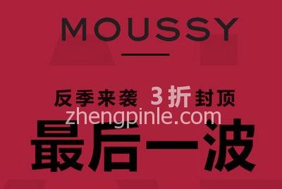 moussy摩西反季折扣