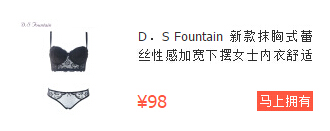 D.S Fountain抹胸式蕾丝内衣套装