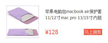 苹果电脑包超薄保护套(尺寸可选)