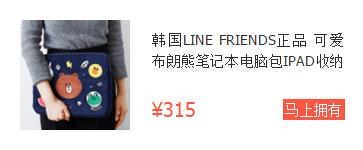 韩国LINE FRIENDS 电脑包