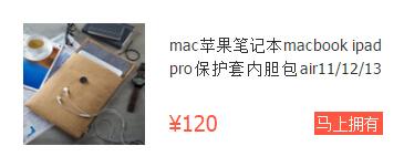 MAC牛皮纸保护套