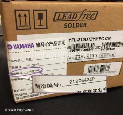 正品雅马哈乐器包装上的产品编号