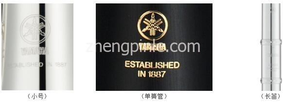 正品雅马哈乐器的logo细节