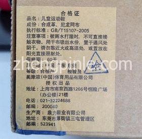 美津浓Mizuno鞋盒质检标签