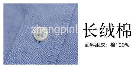 长绒棉衬衫的优缺点