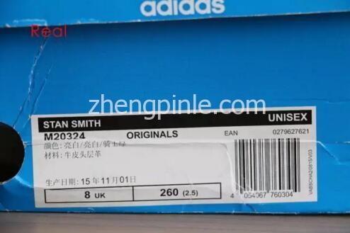 阿迪达斯Stan Smith小白鞋真假对比之鞋盒