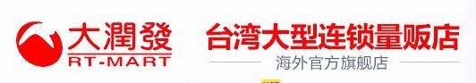 台湾大润发海外旗舰店