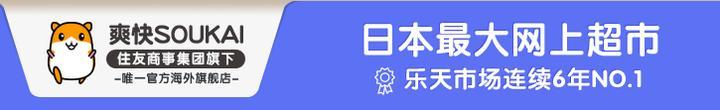 日本爽快官方海外旗舰店