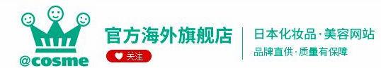 日本cosme官方海外旗舰店