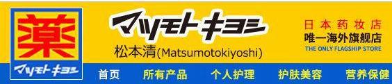 松本清 日本药妆连锁店