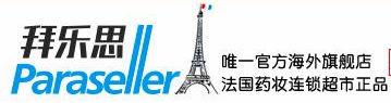 法国拜乐思paraseller海外旗舰店