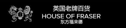 HouseofFraser官方海外旗舰店