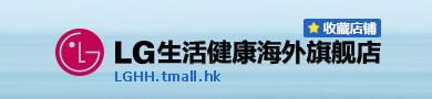 LG生活健康海外旗舰店