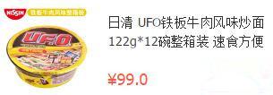 UFO牛肉炒面
