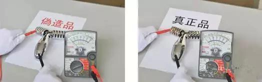 用电流表快速验证真假ReFa
