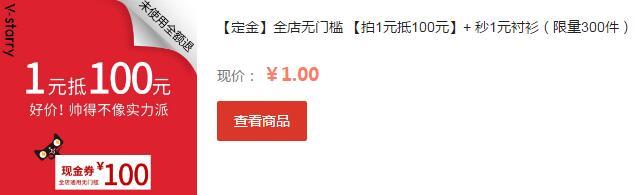 【定金】全店无门槛 【拍1元抵100元】+ 秒1元衬衫(限量300件)