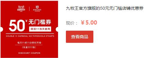 九牧王官方旗舰的50元无门槛店铺优惠券
