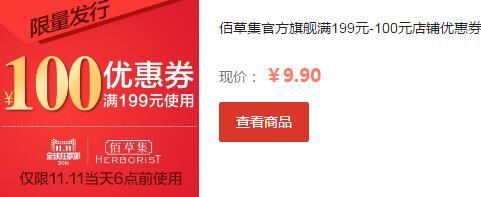 佰草集官方旗舰满199元-100元店铺优惠券