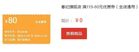 春纪旗舰店 满119-80元优惠券