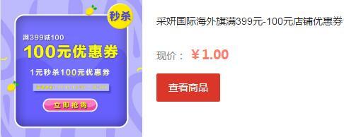 采妍国际海外旗满399元-100元店铺优惠券