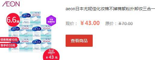 Aeon日本尤妮佳不掉棉絮加厚化妆棉