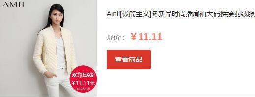 Amii[极简主义]冬新品时尚插肩袖大码拼接羽绒服