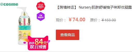 Nursery柚子味卸妆啫喱180ml