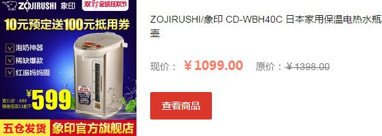 ZOJIRUSHI象印 CD-WBH40C 日本家用保温电热水瓶