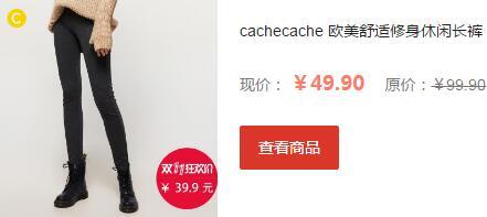 cachecache 欧美舒适修身休闲长裤