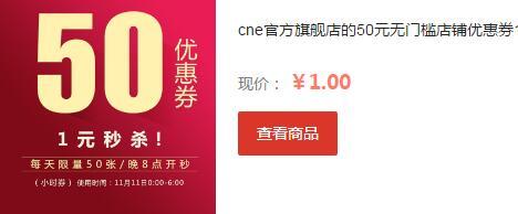 cne官方旗舰店的50元无门槛店铺优惠券