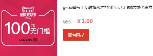 geox健乐士女鞋旗舰店的100元无门槛店铺优惠券
